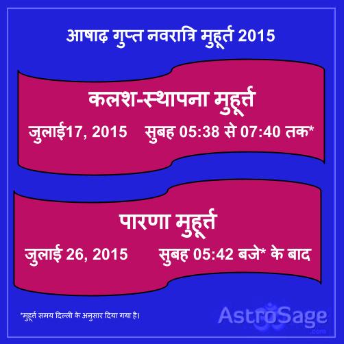 Ashadha Gupt Navratri ka Muhurat de raha hai aapko mauka apne bhagya ko jagaane ka.