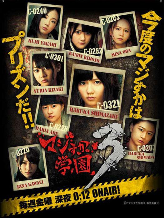 Download Majisuka Gakuen 1 Sub Indo : download, majisuka, gakuen, Majisuka, Gakuen, Season, Streaming, Dramatoon.com