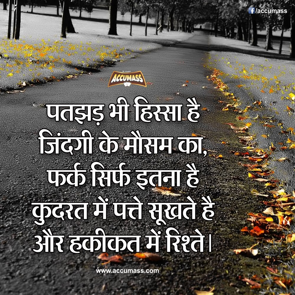 Jokes & Thoughts: Best Thought Of The Day In Hindi