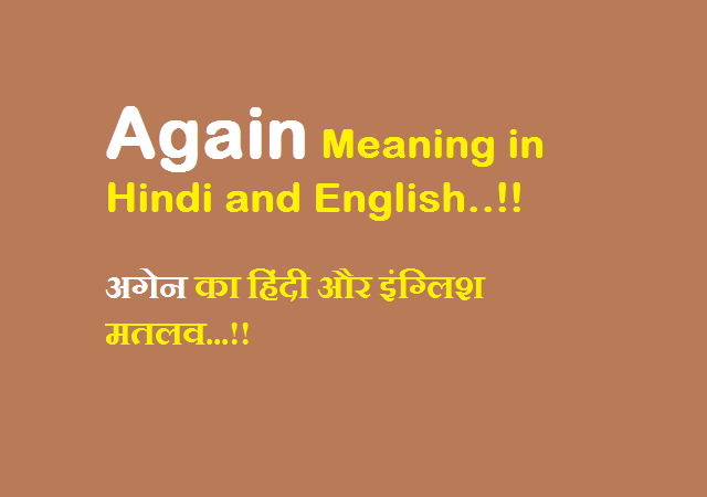 Again Meaning in Hindi