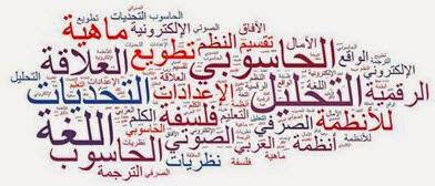 خوارزميات اللغة العربية