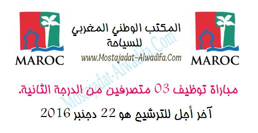 المكتب الوطني المغربي للسياحة مباراة توظيف 03 متصرفين من الدرجة الثانية. آخر أجل للترشيح هو 22 دجنبر 2016