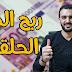دورة ربح المال من الأنترنت # فتح قناة و الربح منها و تحميل الفيديوهات عليها