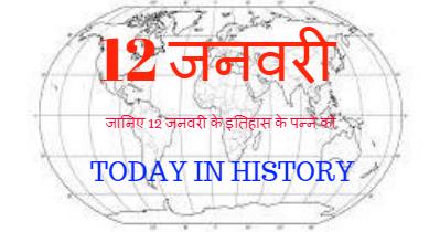 12 January Aaj Ka Itihas
