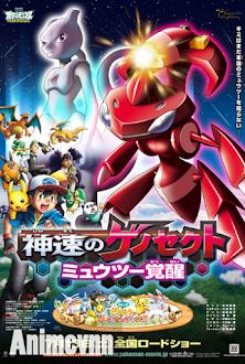 Pokemon Movie 16 - Genesect Và Huyền Thoại Thức Tỉnh 2012 Poster