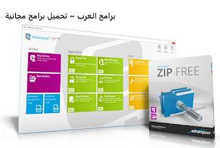 تنزيل برنامج Ashampoo ZIP Free لفك ضغط الملفات المضغوطة