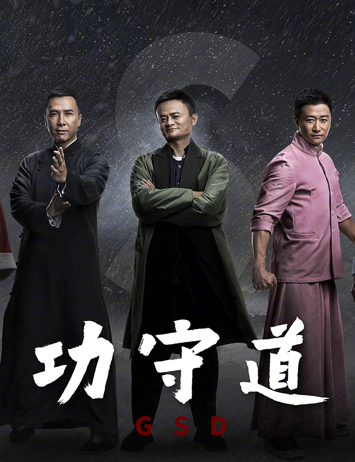 Donnie Yen, Jack Ma, Wu Jing GSD movie