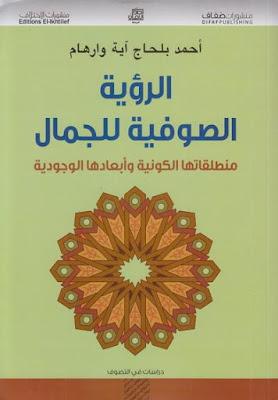 الرؤية الصوفية للجمال منطلقاتها الكونية وأبعادها الوجودية pdf أحمد بلحاج آية وارهام