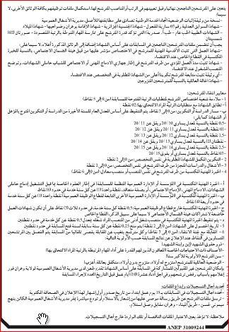 توظيف مديرية الأشغال العمومية وهران