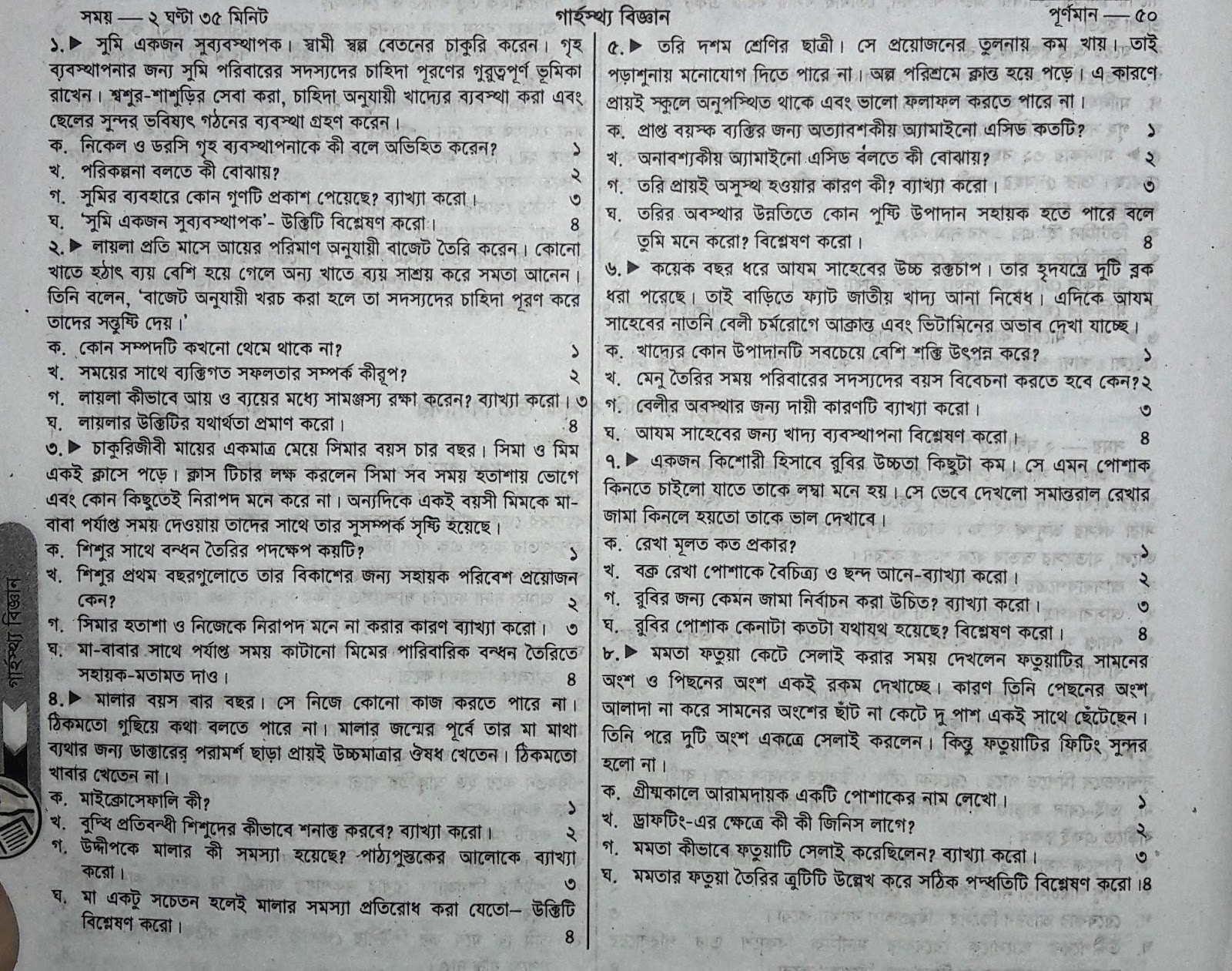 ssc Home Science suggestion, question paper, model question, mcq question, question pattern, syllabus for dhaka board, all boards