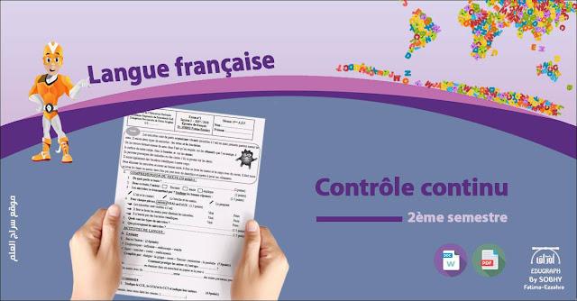 فرض في مادة اللغة الفرنسية للمرحلة الثالثة المستوى السادس ابتدائي