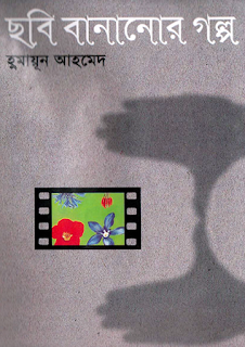 Chobi Bananor Golpo by Humayun Ahmed