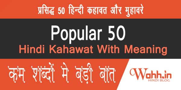 Popular-50-Hindi-Kahawat-With-Meaning