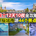 瑞士12天10夜全攻略,7座城市游玩44个景点。