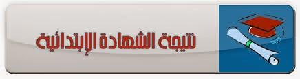 نتيجة الشهادة الإبتدائية محافظة دمياط 2014 ترم أول
