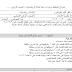 تحضير رياضيات للصف الرابع الفصل الثاني وفق النظام الجديد (المخرجات)