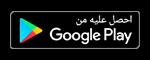 تطبيق EgypTrains - قطارات مصر للاندرويد