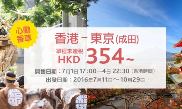 七一再加碼!香草航空【心動香草】香港飛東京$354起, 聽日(7月1日)下午5時開賣。