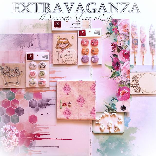 extravaganza - Девочковая