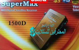 احدث ملف قنوات سوبر ماكس Super Max 1500D الذهبى