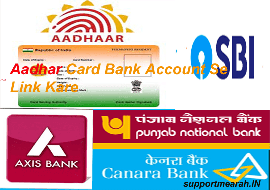 aadhar card bank account se link kare