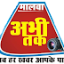शाजापुर 16 मार्च 8 प्रसासनिक खबरें