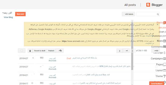 حل مشكلة اللغة العربية في منصة بلوجر