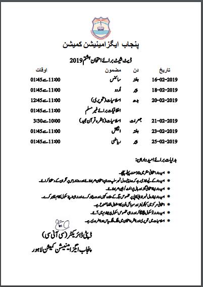 Date Sheet 8th Class 2019 - All Pakistan Exam Results