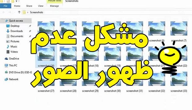 ح 195 : حل مشكل عدم ظهور مصغرات الصور في الويندوز 7 و 8 و الويندوز 10