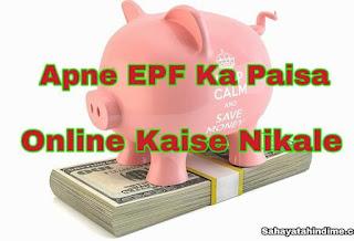 Apne-pf-ka-paisa-online-kaise-nikale