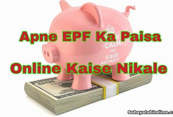 PF Ka Paisa Online Kaise Nikalwaye