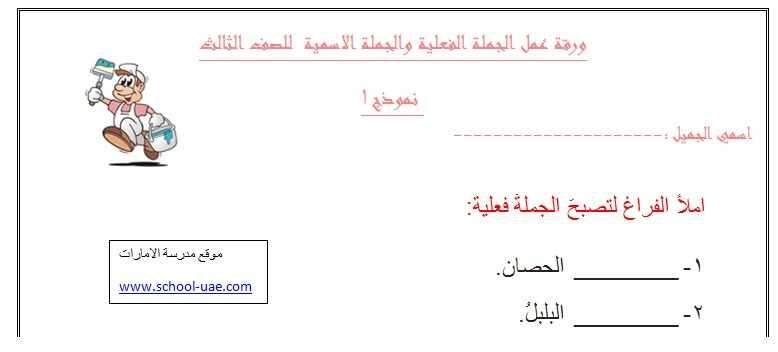 ورقة عمل الجملة الأسمية والجملة الفعلية مادة اللغة العربية للصف الثالث الفصل الدراسى الاول
