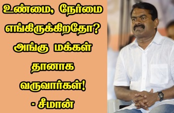 Seeman Speech – Unmai Nermai