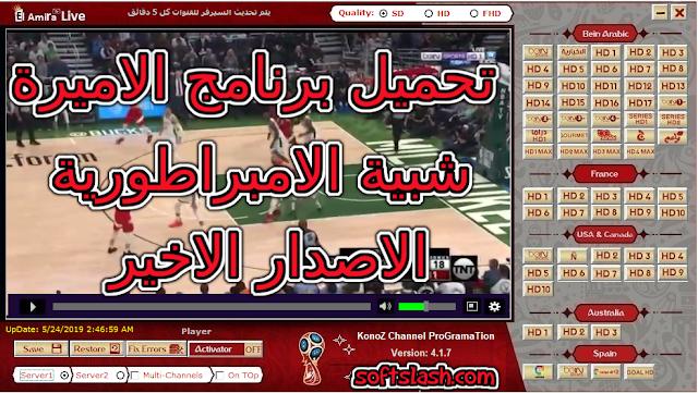 تحميل برنامج الاميرة el amira live الشبية ببرنامج الامبراطورية لمشاهدة جميع قنوات بين سبورت بدون تقطيع