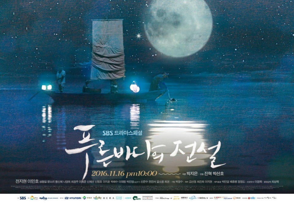 The legend of the blue sea พากย์ ไทย ep 1