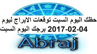 حظك اليوم السبت توقعات الابراج ليوم 04-02-2017 برجك اليوم السبت