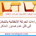 إجراءات الحركة الإنتقالية بالتبادل في ظل عدم صدور المذكرة