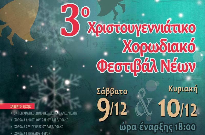 Χριστουγεννιάτικο Χορωδιακό Φεστιβάλ Νέων στην Αλεξανδρούπολη