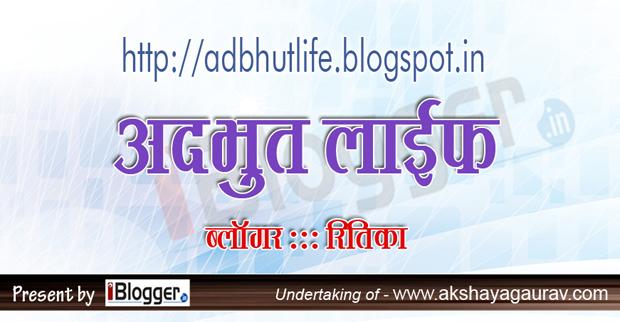 http://adbhutlife.blogspot.in/