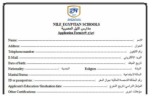 """فتح باب التقديم لوظائف """" مدرسين ومدرسات واداريين """" لمدارس النيل المصرية بالمحافظات - استمارة التقديم"""