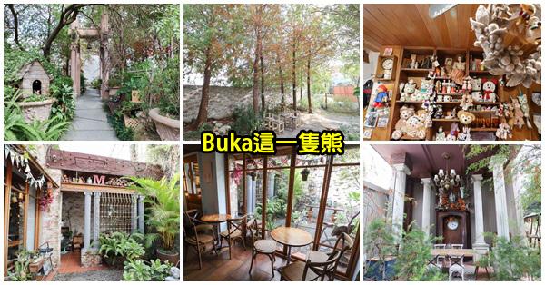 台中北屯|Buka這一隻熊|簡餐|咖啡|各國雜貨|城市花園|落羽松|環境舒適|免費入園