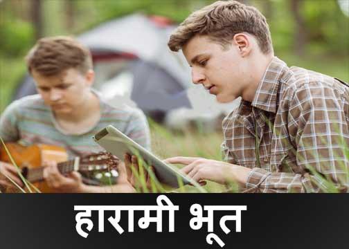 शरारती भूत की कहानी, bhoot ki kahani 2019