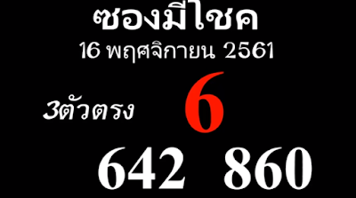 Thai Lottery 3up Free Cut Tips For 16-11-2018 | Confirm Formula
