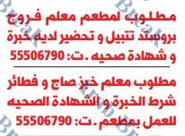 موقع عرب بريك وظائف وسيط الدوحة
