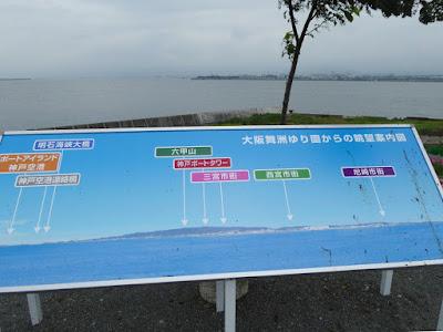 大阪舞洲ゆり園からの眺望案内図