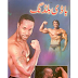 Free Download Book Bodybuilding Training in Urdu