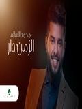 Mohammed Al Salem-Alzeman Dar 2018