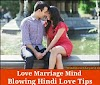 Love Marriage Karne Ke Liye Family Ko Kaise Manaye-7 Mind Blowing Hindi Love Tips