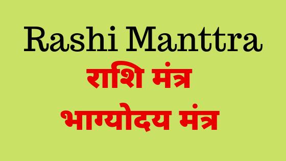 भाग्योदय के लिए मंत्र | Rashi Mantra |