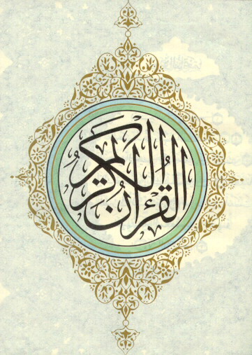 results wallpaper holy quran graphics holy quran pictures